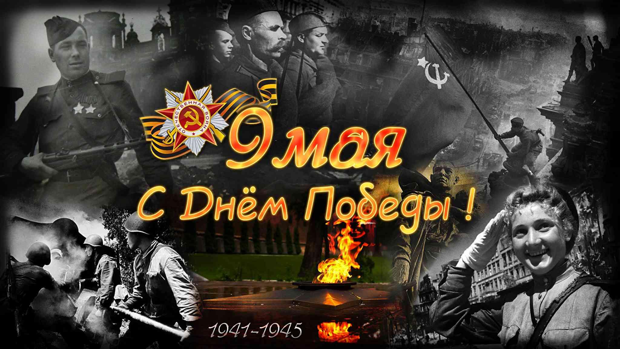 Поздравляем с праздником победы 9 мая!